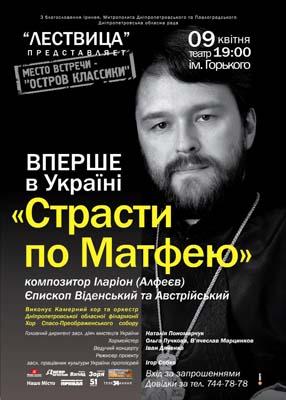 "В Днепропетровске прозвучали ""Страсти по Матфею"" епископа Илариона"